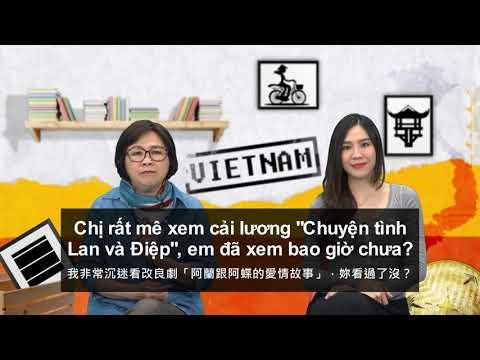 越南傳統藝術│《語言學習》飛越世界GO 【第二十集】