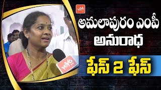 YCP Amalapuram MP Chinta Anuradha Face To Face | YS Jagan Mohan Reddy | AP News