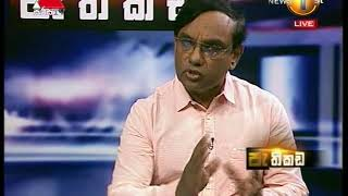 Pathikada Sirasa TV 23rd January 2018