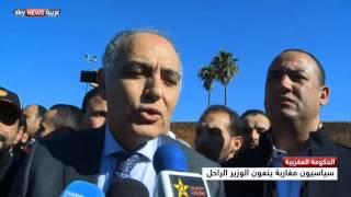 آلاف المغاربة يشيعون الوزير باها