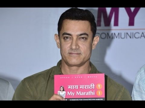 Aamir Khan Launches My Marathi Book