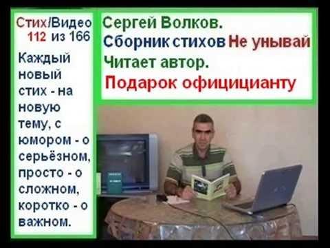 Сергей Волков, стих 112 из 166, Подарок официанту