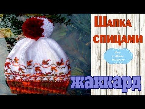 🍁Шапка спицами/жаккардовым узором/ЭКСПРЕСС МК 🍁//Knitting hat/jacquard pattern/EXPRESS MK//