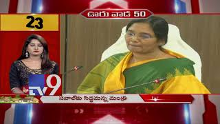 Ooru Vada 50 || Speed News || 19-10-2018 – TV9