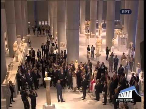 Acropolis Museum-Opening Ceremony/Μουσείο Ακρόπολης-Τελετή Εγκαινίων