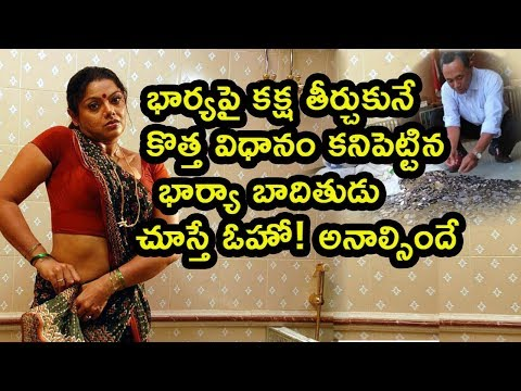 A husband who invented a new policy on his wife | Telugu evening News | Breaking Telugu.