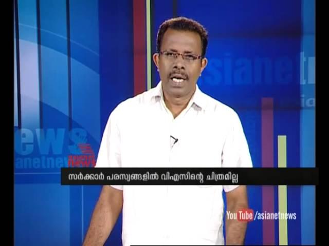 Pandalam Sudhakaran speaks against National Games  inauguration function