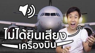 หูฟังที่ตัดเสียงดังแม้กระทั่งเครื่องบิน!!? x Sony [แจกท้ายคลิป]