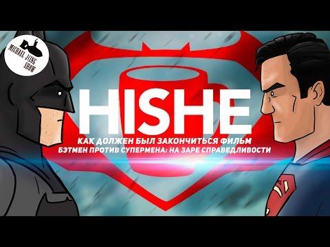 Как Должен Был Закончиться Фильм Бэтмен Против Супермена (озвучил MichaelKing) - HISHE