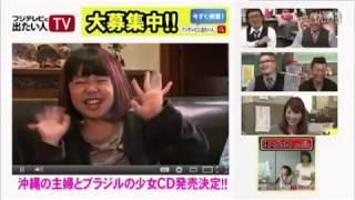 Melissa Kuniyoshi Fuji Tv 2012
