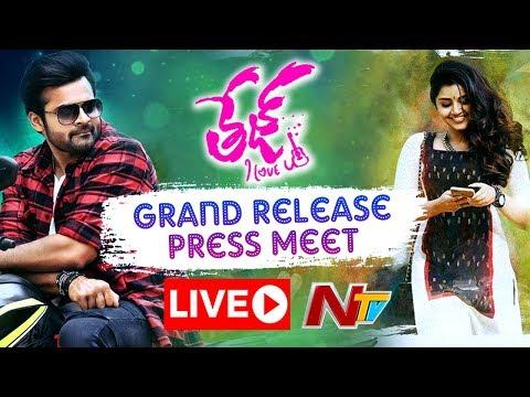 Tej I Love You Movie Grand Release Press Meet Live | Sai Dharam Tej | Anupama | NTV