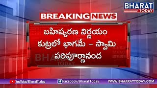 న్యాయపోరాటం: AP & Telangana Lawyers To Fight For Justice Over Swami Paripoornananda City Expulsion