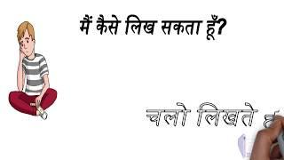 VideoScribe in Hindi with hand action - हिंदी font में WhiteBoard एनीमेशन विडियो कैसे बनाये