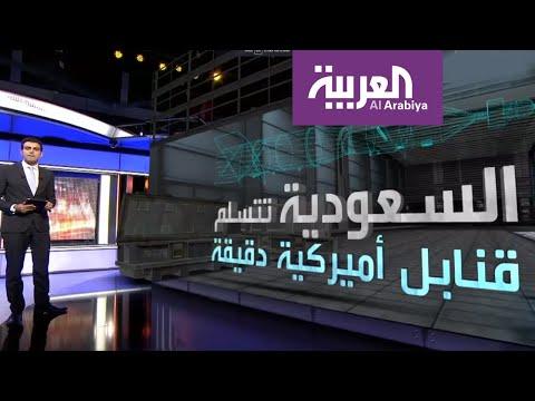 فيديو: السعودية تتسلم قنابل امريكية ذكية