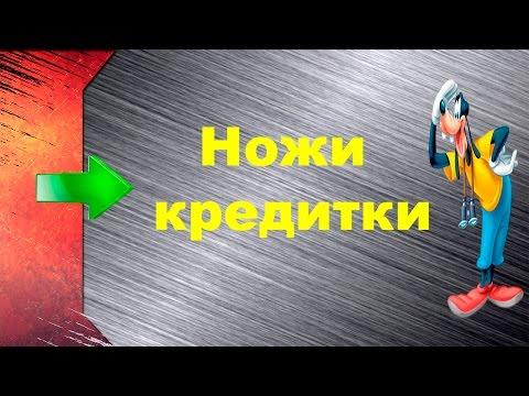 Vzglyad: Посылка №11 Ножи кредитки