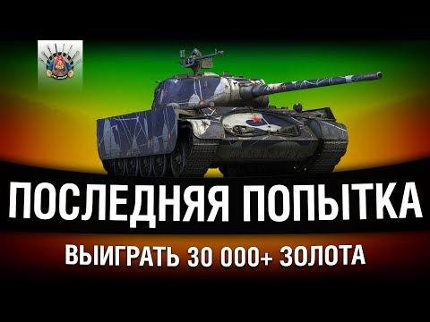 ПОСЛЕДНИЙ ШАНС СДЕЛАТЬ БОЙ НА 2000+ ОПЫТА