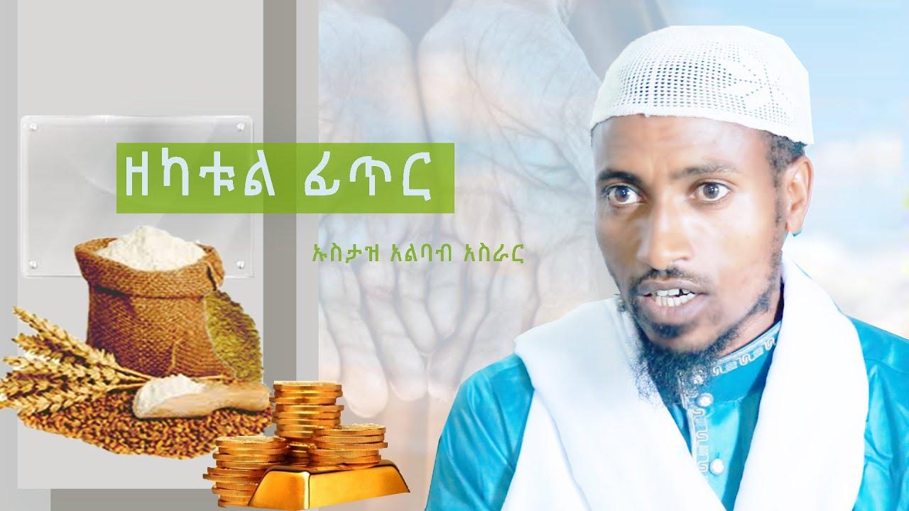 ዘካቱል ፊጥር ᴴᴰ | by Ustaz Albab Asrar | #ethioDAAWA