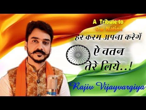 AYE WATAN TERE LIYE | KARMA | COVER SONG | RAJIV VIJAYVARGIYA | 2018 | HIT SONG | HD VIDEO |