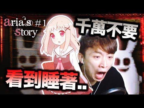 千萬別看書看到睡著...:阿麗亞的故事Aria's Story (恐怖RPG)#1