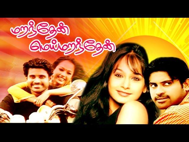 Tamil Movie New Release 2015   Maranthen Mei Maranthen   Latest Tamil Movies 2015