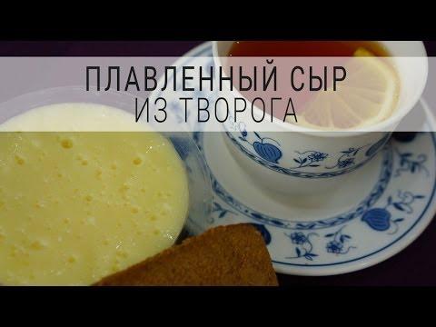 Как сделать домашний плавленный сыр рецепт