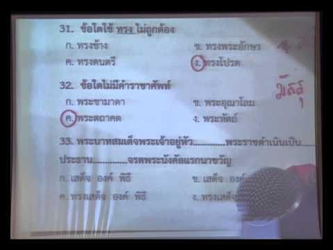 ติว ก.พ. วิชาภาษาไทย ตอน 5