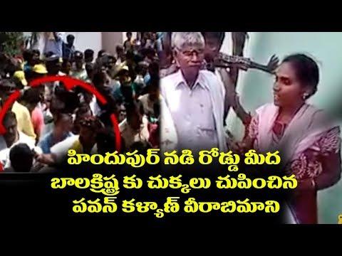 Pawan Kalyan fan argue with Balakrishna at hindhupur || SM TV