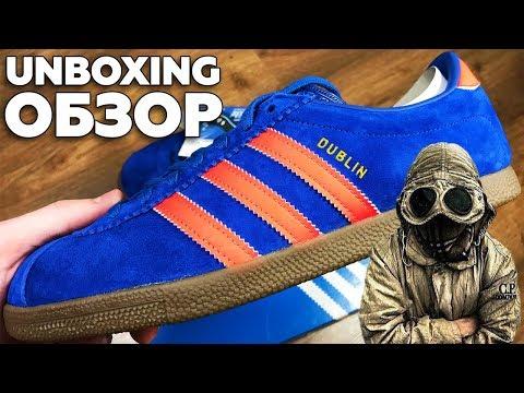 20К рублей за Adidas Dublin 2017, Unboxing и обзор Dublin 2017, сравнение с Dublin 2008 / LIShop