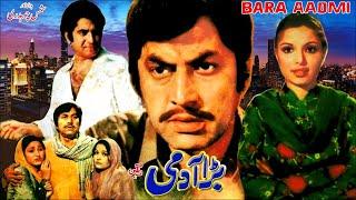 BARA AADMI (1981) - BABRA SHARIF & SHAHID - OFFICIAL PAKISTANI MOVIE