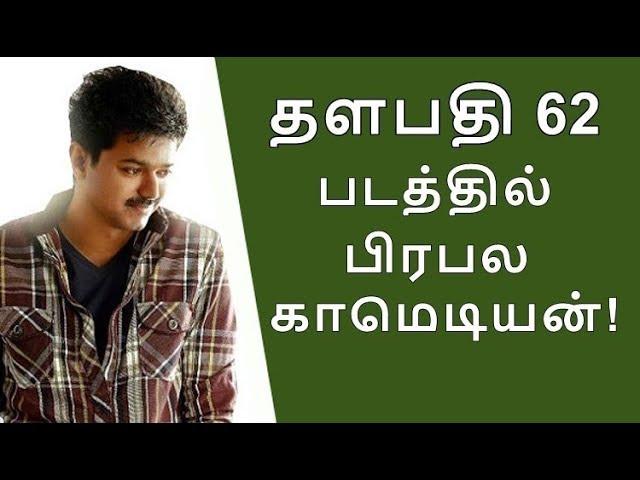 தளபதி 62ல் பிரபல காமெடியன்| Vijay62  Latest | Thalapathy62 | Vijay62 News | Mersal Video Songs HD