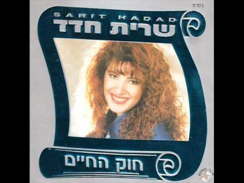 שרית חדד - מאמי מאמי - Sarit Hadad - Mami, Mami