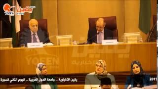 يقين | اليوم الثاني للدورة العادية  43  لمجلس وزراء الصحة العرب