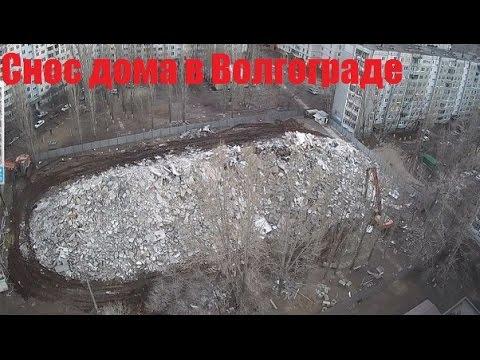 Этап сноса дома на ул.Космонавтов 47 Волгоград