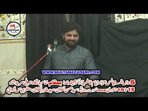 Zakir Aamar Mehdi I Majlis 15 Jan 2019 | Imam Bargah Haweli Mureed Shah Multan