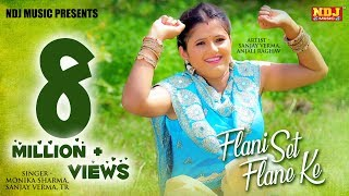 Rukke  Anjali Raghav Song Sanjay Verma All in One Songs 2017
