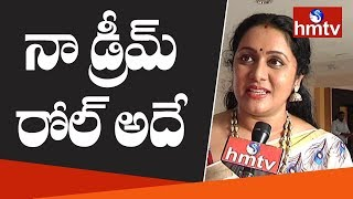 Rajasree Nair Opens Up on her Dream Role | Rajasree Nair Acts in Paper Boy Movie | hmtv