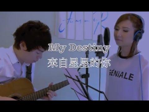 來自星星的你 My Destiny (粵語版) 譚嘉儀+峰弦峰語 video
