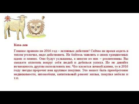 Гороскоп   2018 коза лев для женщин