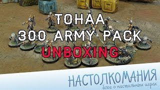 TOHAA 300 army pack - Unboxing