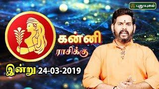 கன்னி ராசி நேயர்களே! இன்றுஉங்களுக்கு… | Virgo | Rasi Palan | 24/03/2019