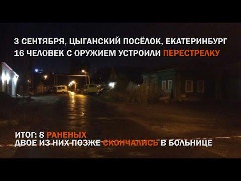 Цыгане vs казаки. Вся история бойни в Екатеринбурге за 2 минуты