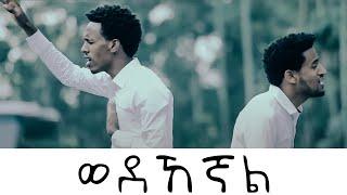 """Wedehegnal"" | Belay Million & Tesfaye Debnu | New Amharic Protestant Mezmur 2017"