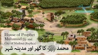 House of Prophetﷺ and City of Madina (Replica) - IslamSearch.org