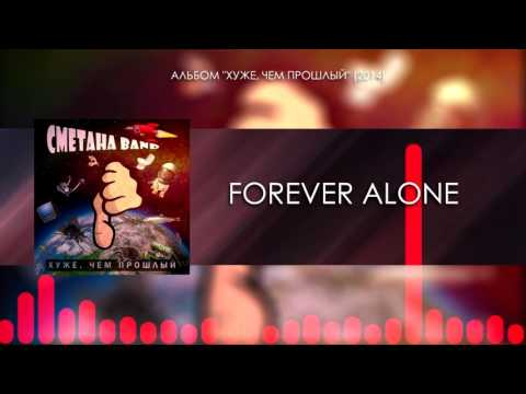 СМЕТАНА band - Forever Alone