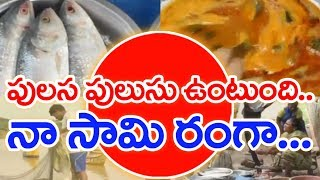 The Secret Of World's Costly and Tasty Fish Curry || Godavari Special || Pulasa Fish Only In August
