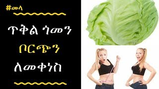ETHIOPIA - Cabbage for Weight loss