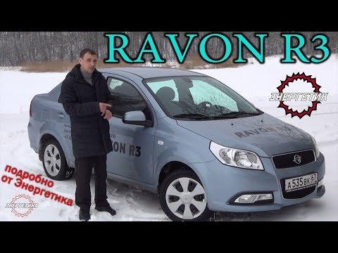 RAVON R3 (РАВОН Р3) подробно от Энергетика
