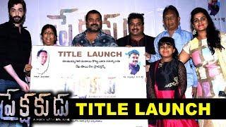 Prekshakudu Movie First Look Launch | Prabhakar | Madam Venkateswari