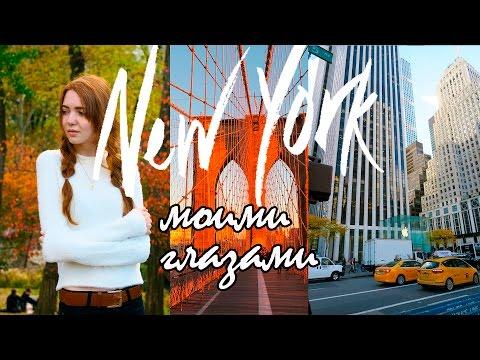 NEW YORK | Нью Йорк моими глазами