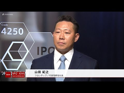 フロンティア[4250]TOKYO PRO Market IPO